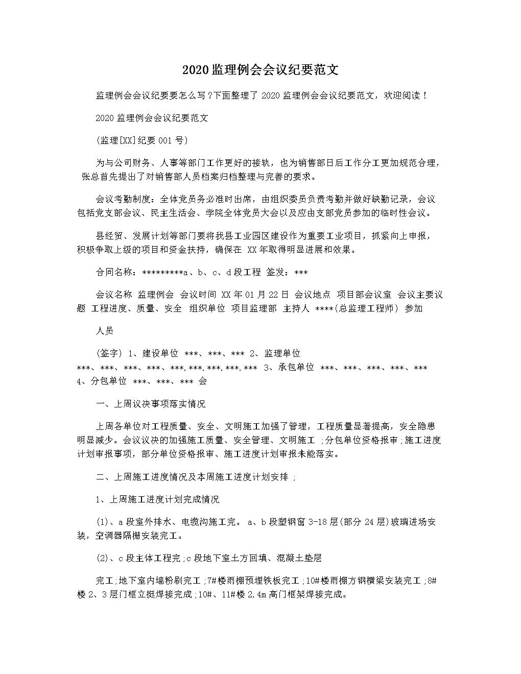 2020监理例会会议纪要范文.docx