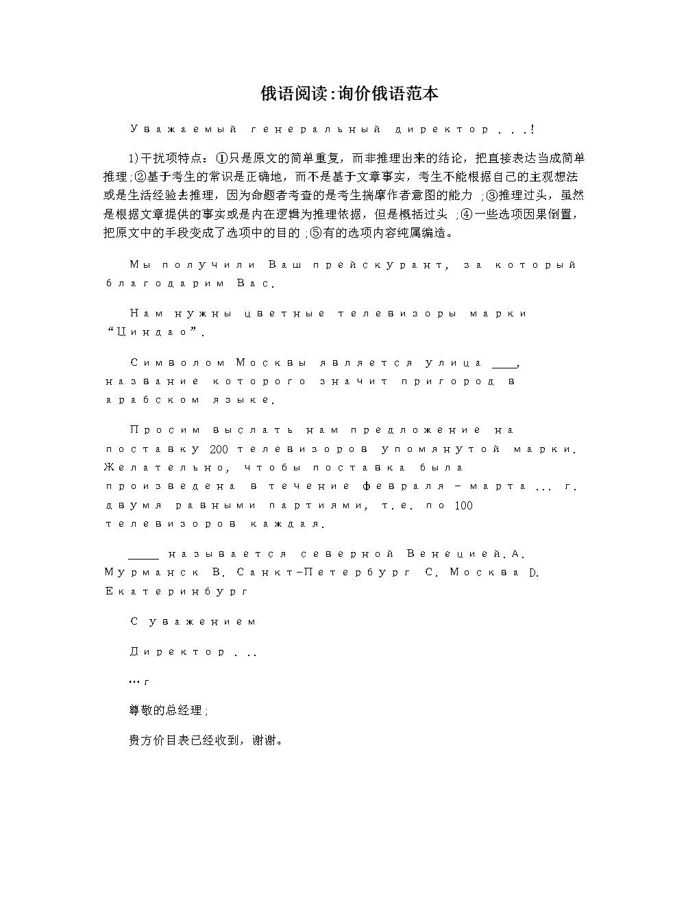 俄语阅读询价俄语范本.docx