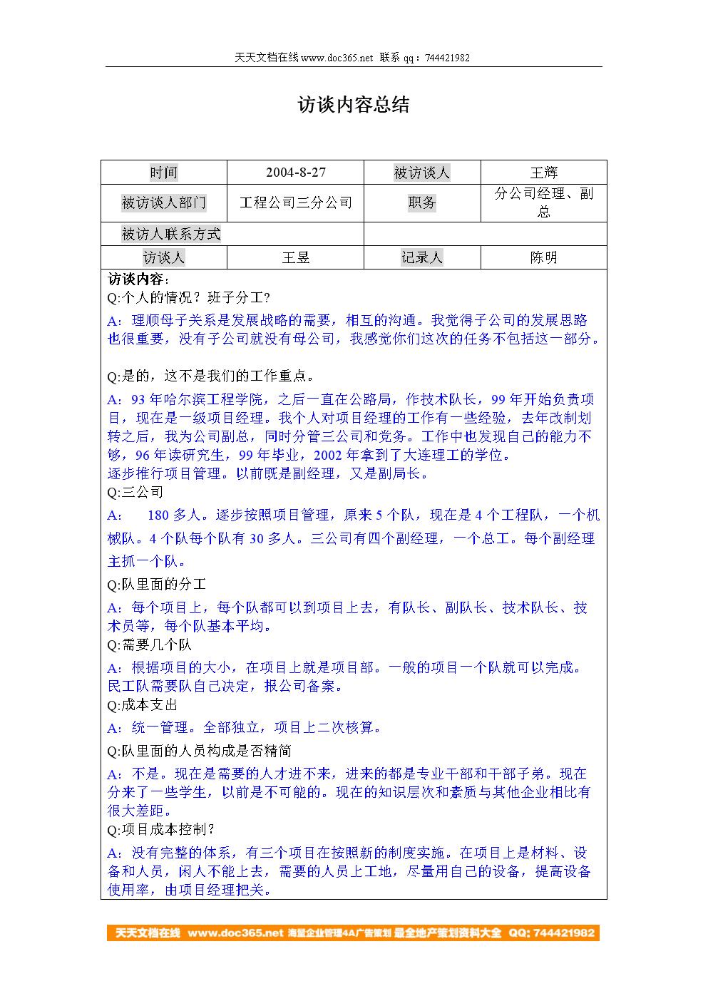 北大纵横—郑州路桥—访谈记录-0827工程公司副总、三分公司经理王辉.doc