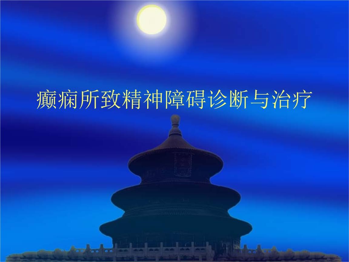 癫痫所致精神障碍诊断与治疗(优质课件).ppt