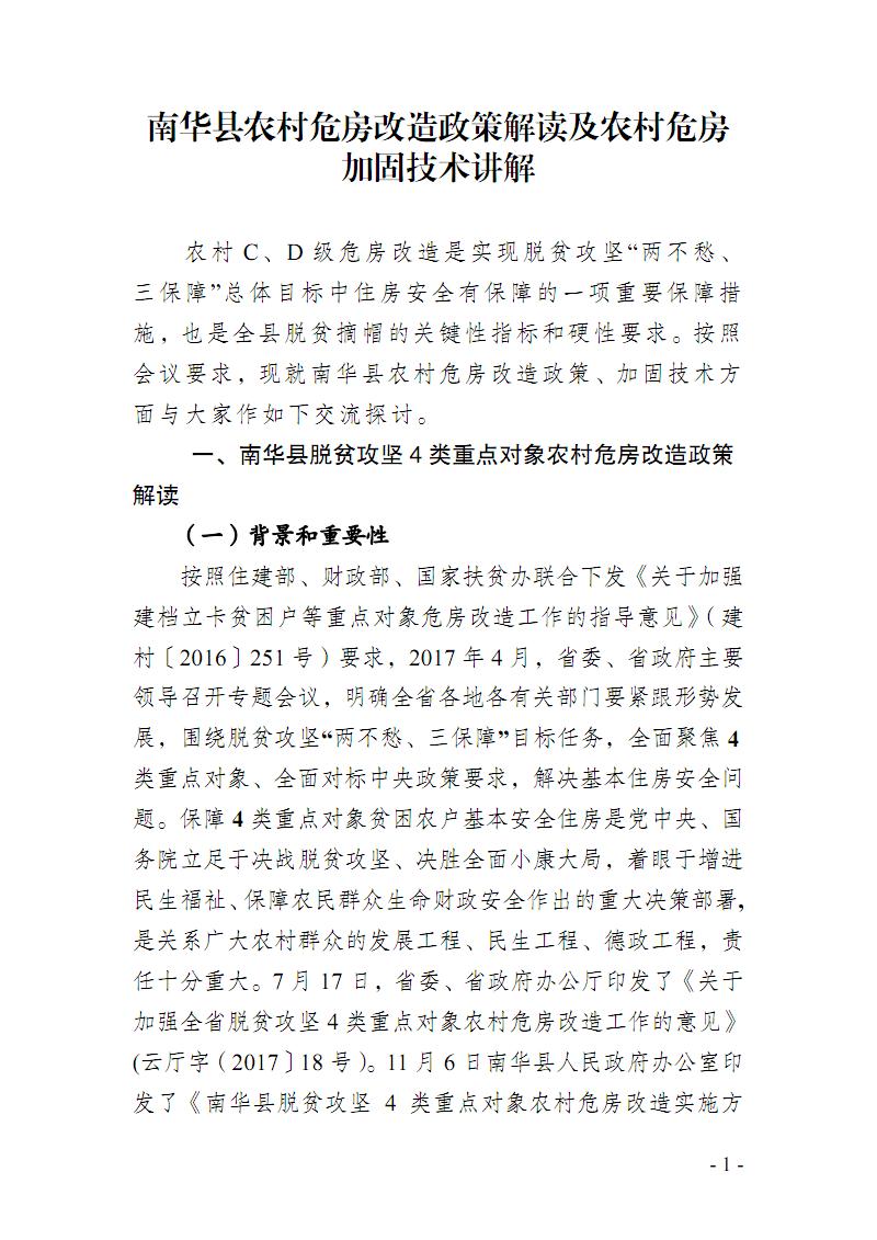 加固技术讲解.PDF