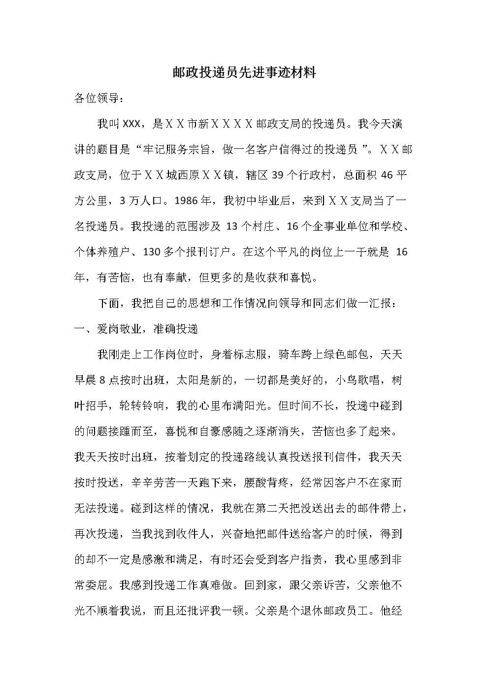 邮政投递员先进事迹材料..docx