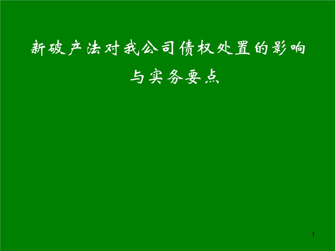新破产法对我公司债权处置的影响.].ppt