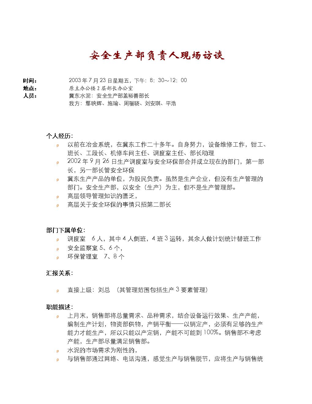 安全生产部长访谈纪要(2003.7.25).doc