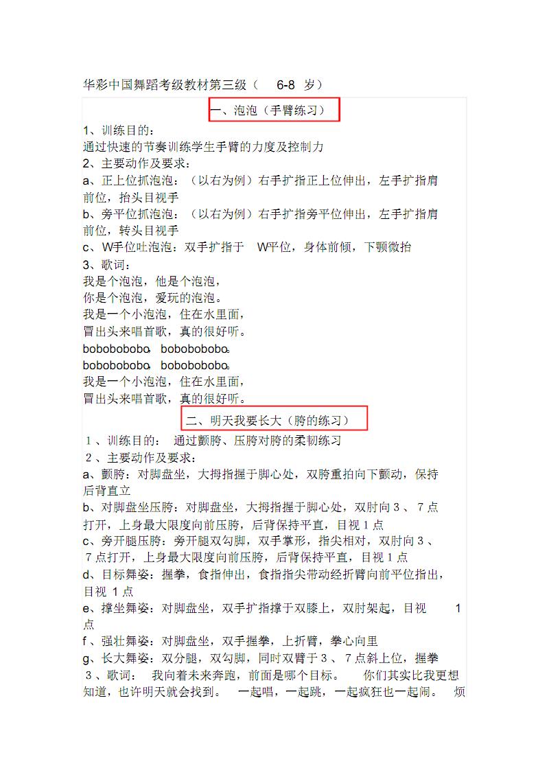 中国舞蹈家协会考级三级名师制作优质教学资料.pdf