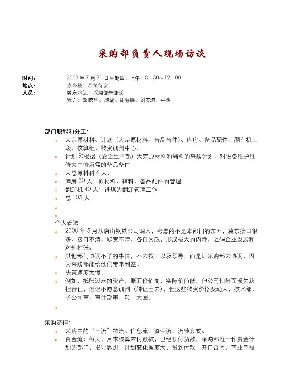 采购部长访谈纪要(2003.7.25).doc
