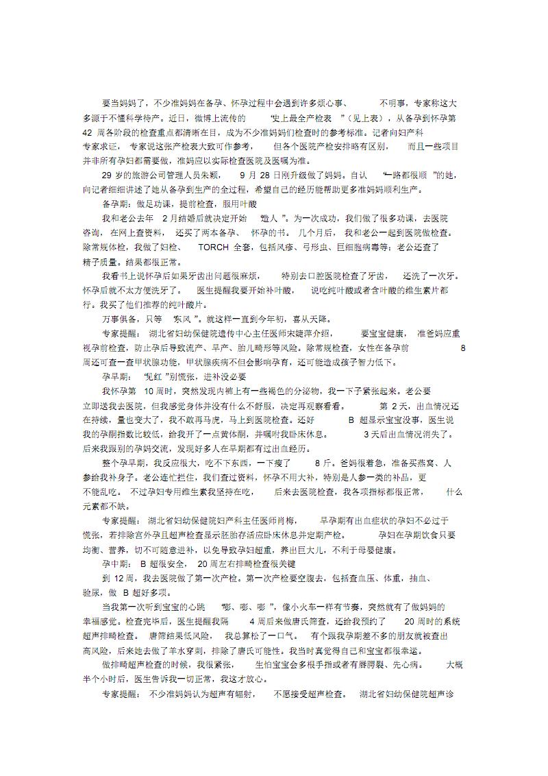 -史上最全产检表-新妈晒孕产全纪录.pdf