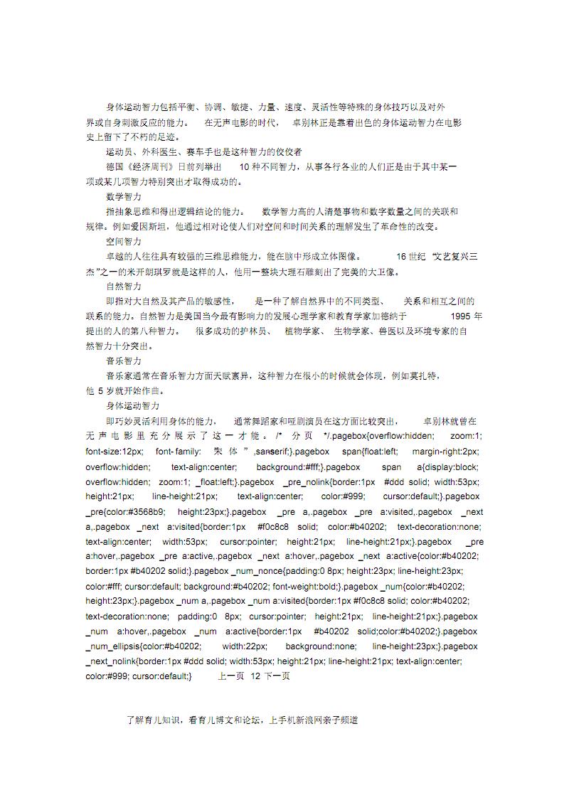 10种不同智力决定不同成功.pdf