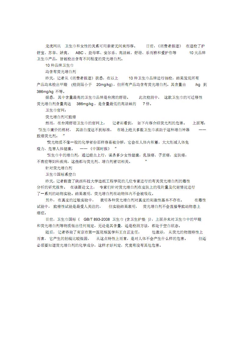 10品牌卫生巾被曝含荧光增白剂.pdf
