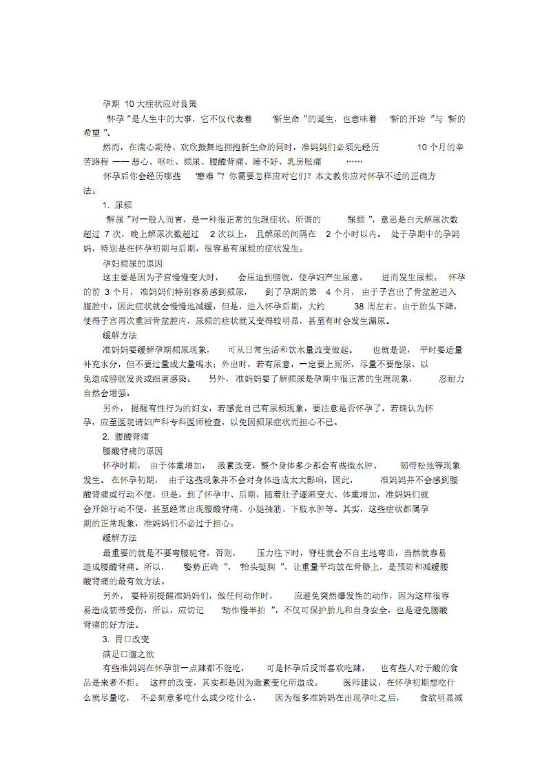 10大孕期症状应对良策(图).pdf