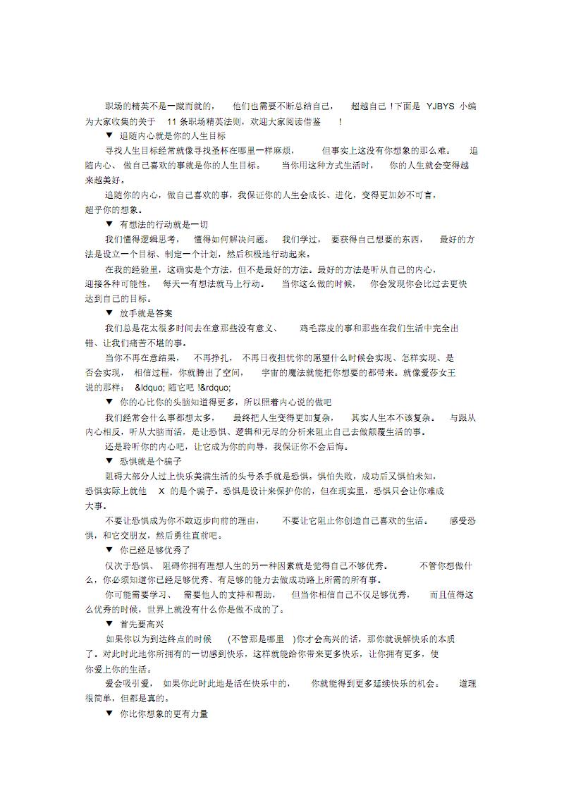11条职场精英法则.pdf