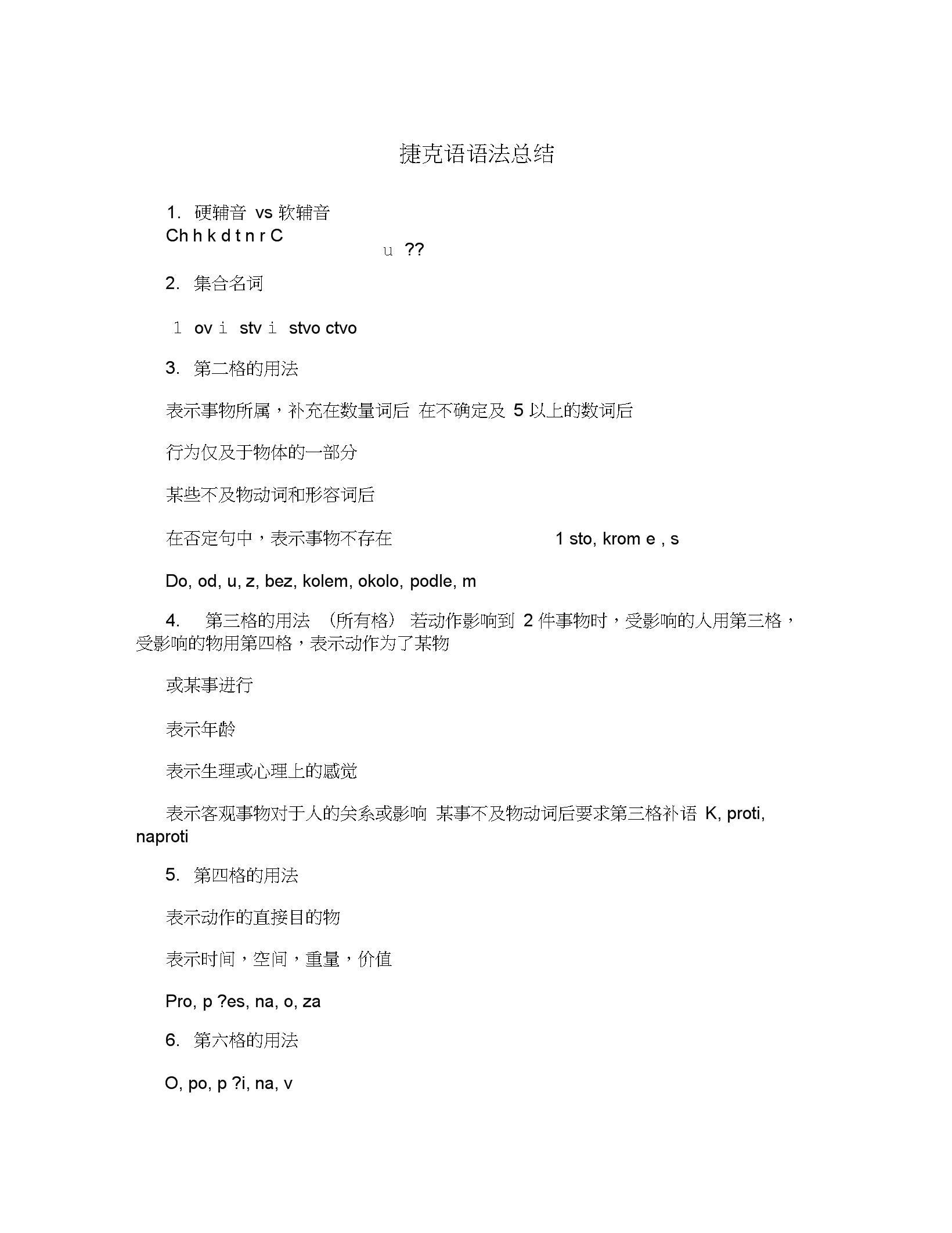 捷克语语法总结.docx