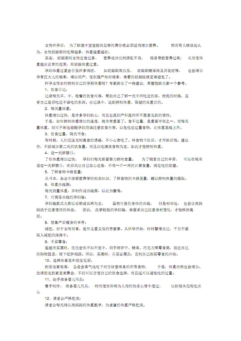16个绝招可保持孕期体重.pdf