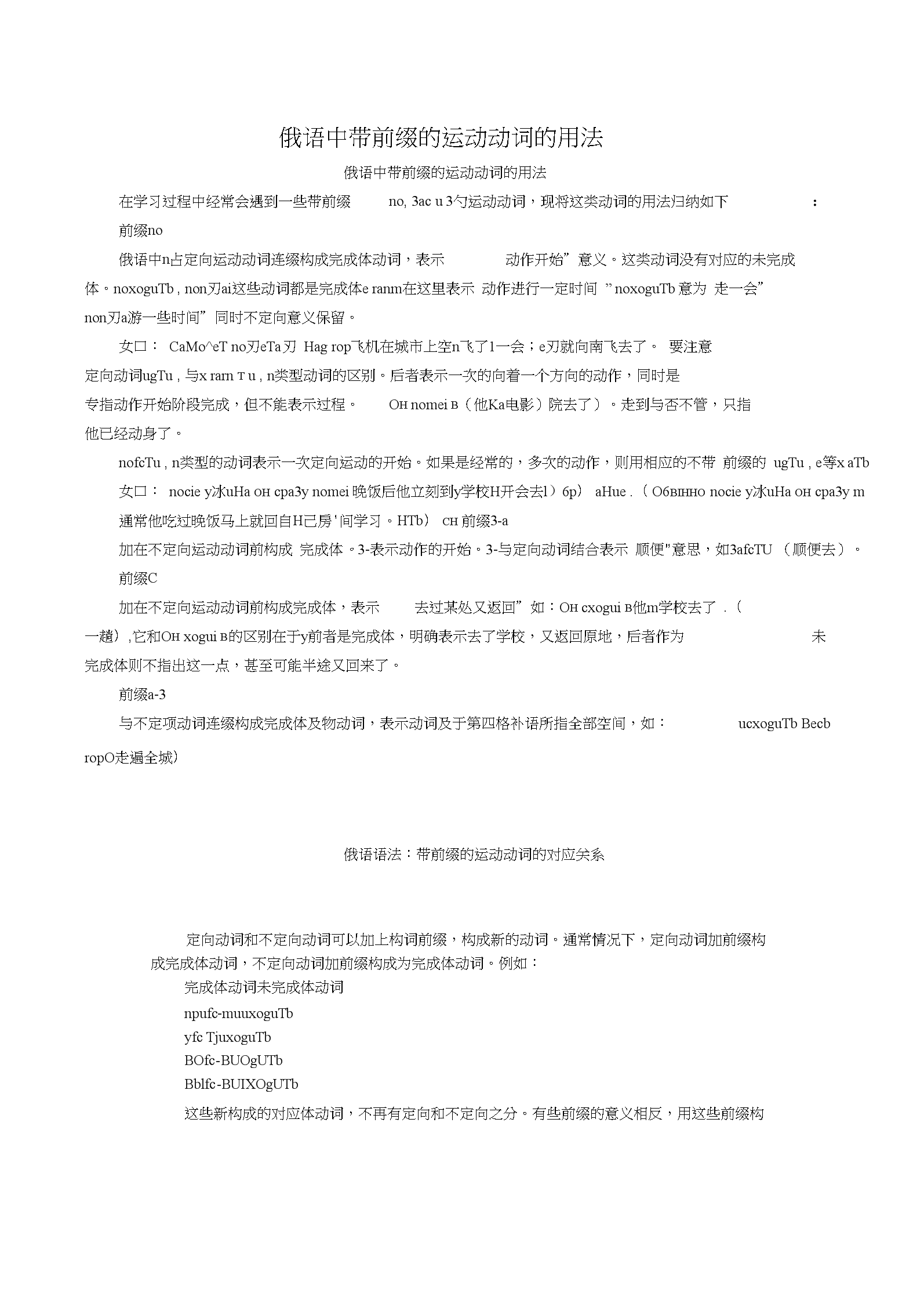 俄语中带前缀的运动动词的用法.docx