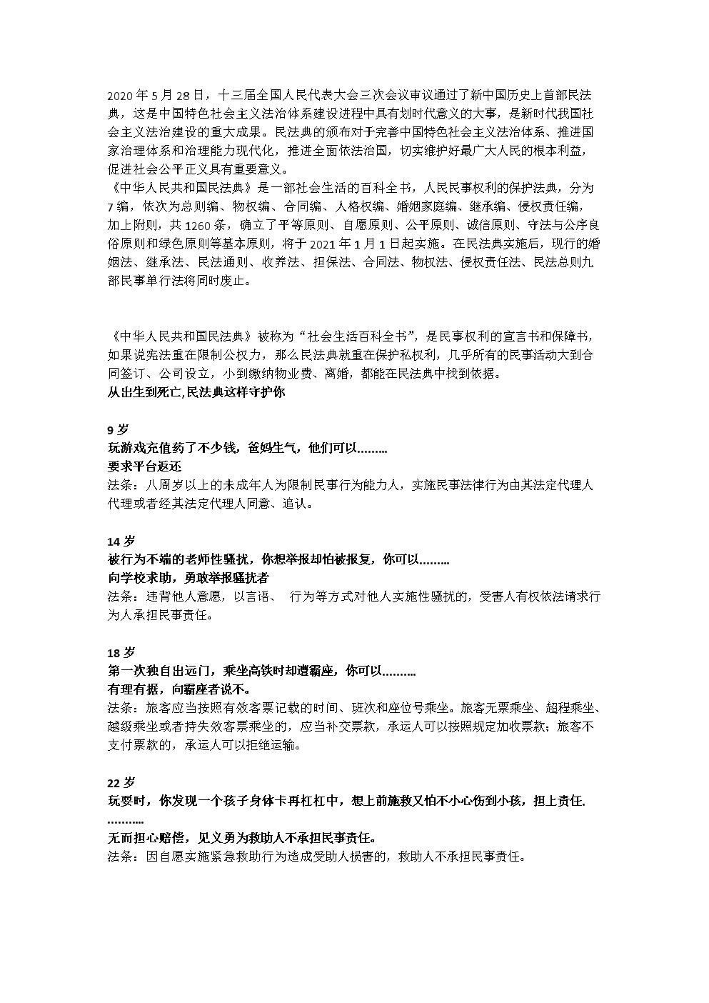 民法典案例解析学习演讲稿下载.docx