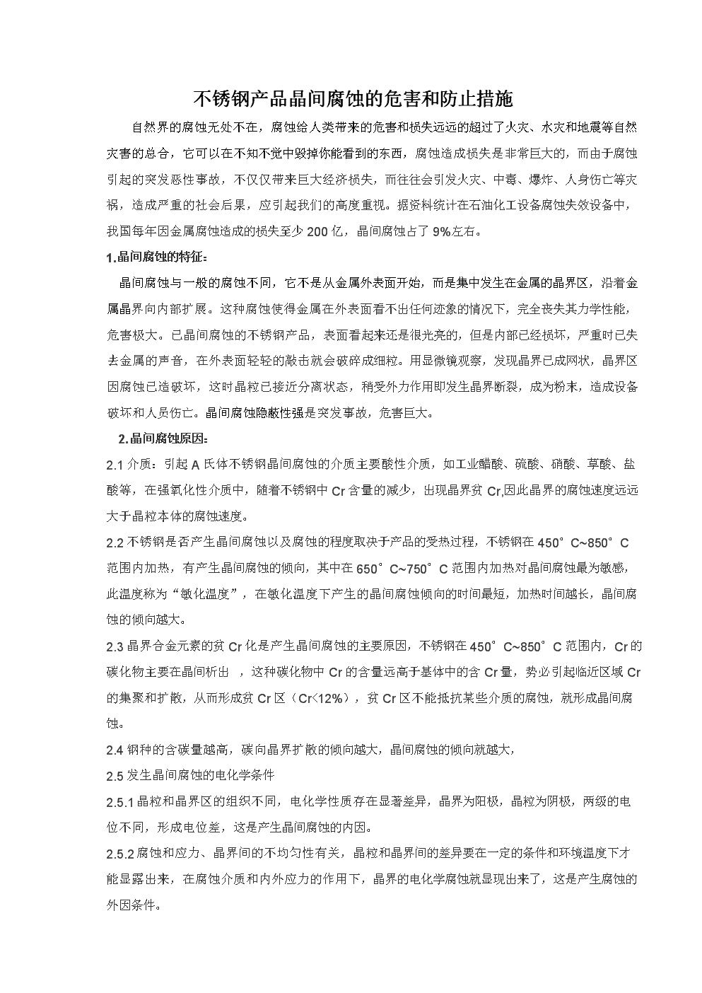 不锈钢产品晶间腐蚀的危害和防止措施.doc
