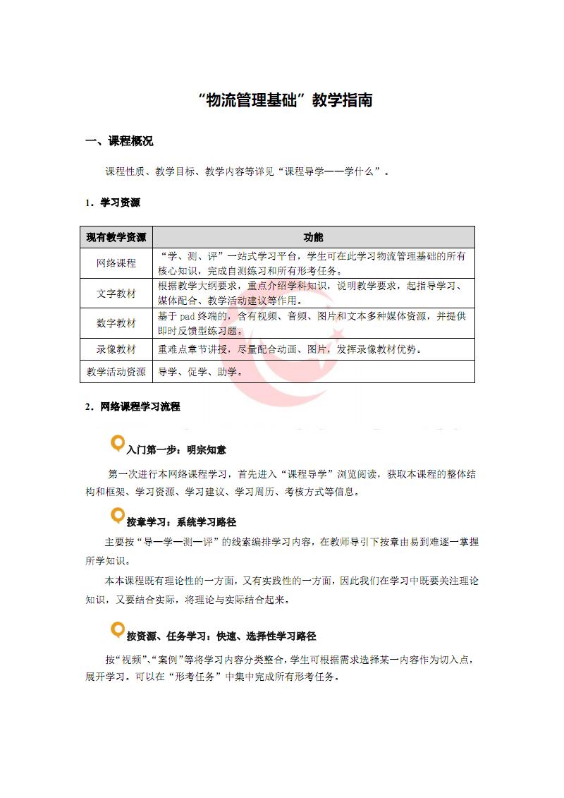 物流管理基础教学指南.PDF