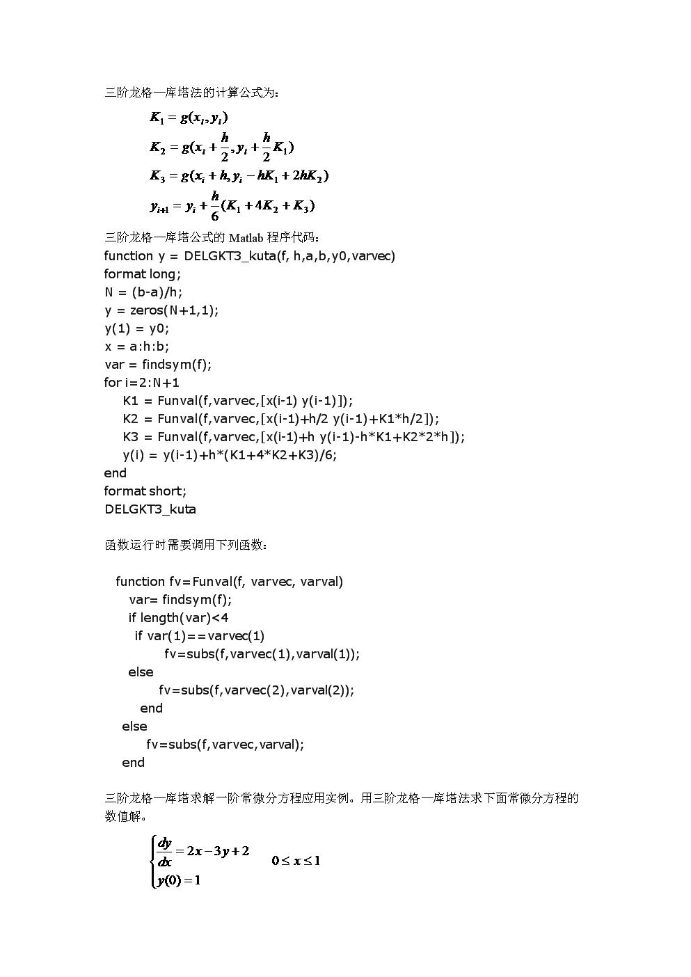 三阶、四阶龙格库塔函数matlab代码.doc
