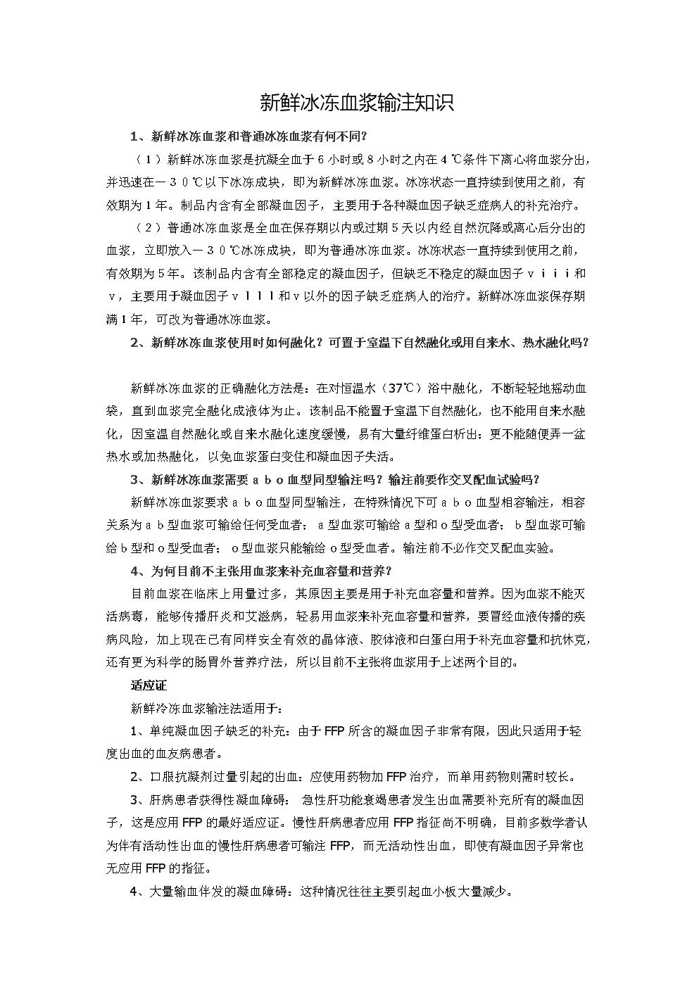 新鲜冰冻血浆输注知识.doc