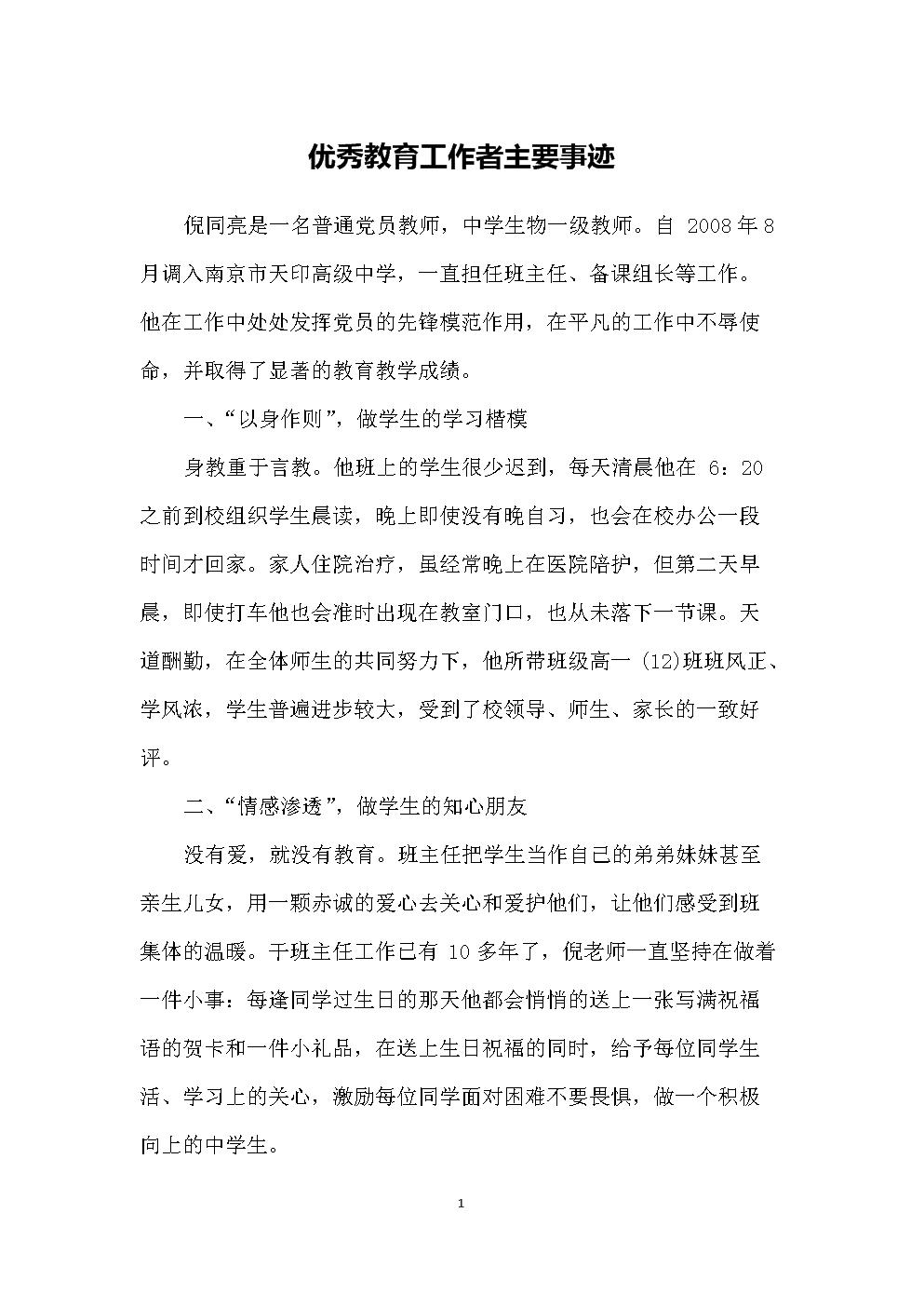 优秀教育工作者主要事迹.doc