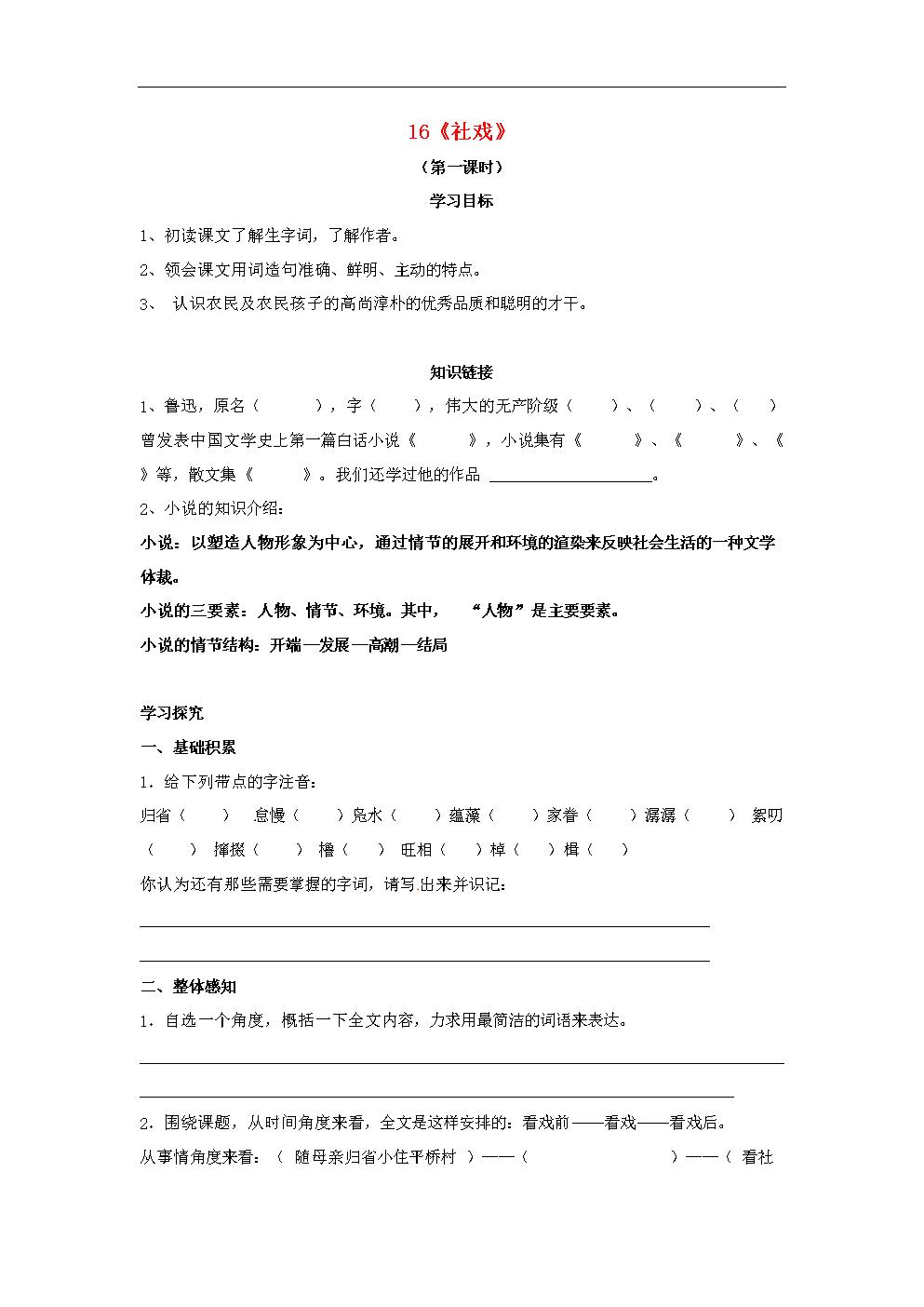 《山东省肥城市王庄镇初级中学七年级语文下册《16 社戏》导学案 新