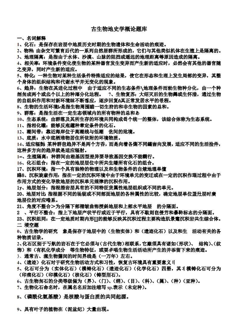 606编号古生物地史学概论题库.pdf