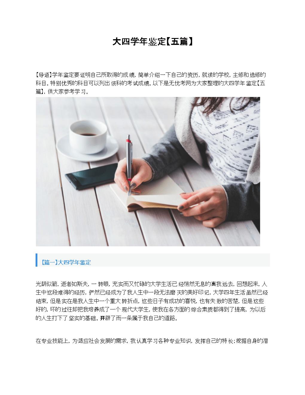 大四学年鉴定【五篇】_微博捡捡相因菌.doc