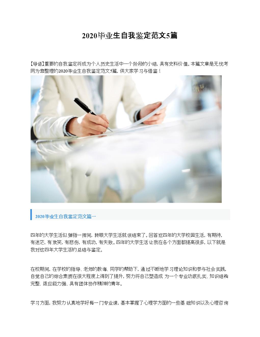 2020毕业生自我鉴定范文5篇_微博捡捡相因菌.doc