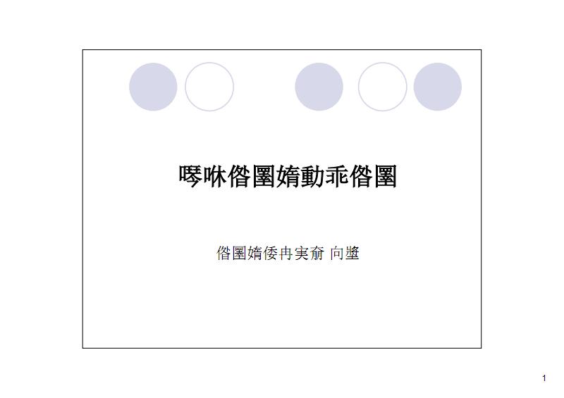 金属腐蚀学7(单页版)全面腐蚀与局部腐蚀.pdf
