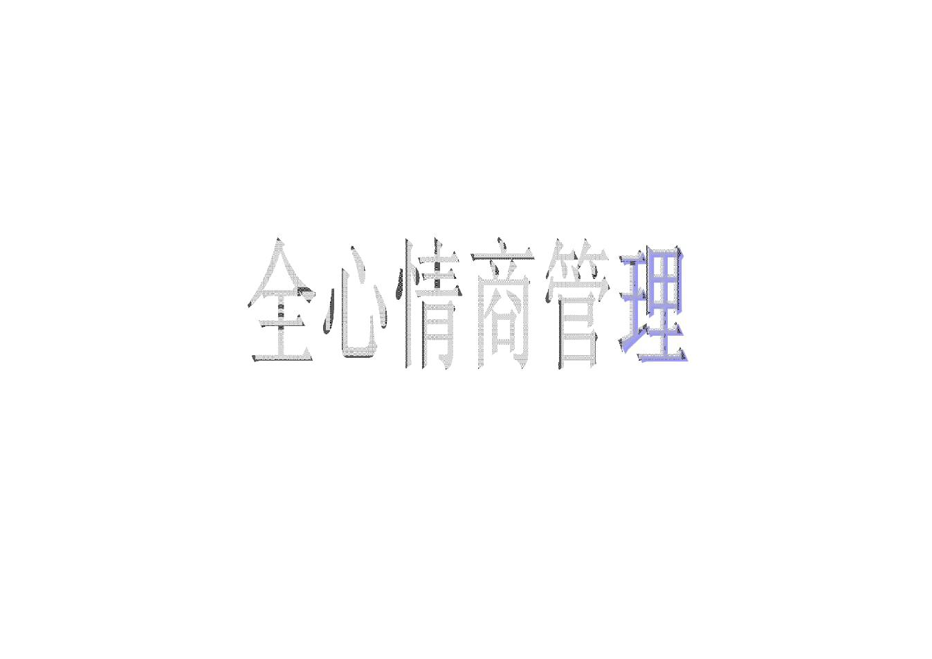 全心情管理情商学习.pptx