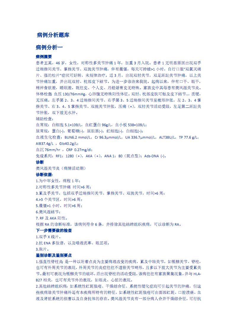 318编号病例分析题库(内科).pdf