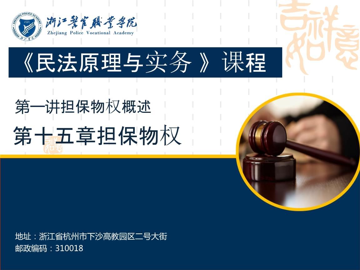民法原理与实务 担保物权 担保物权概述XCZ.ppt
