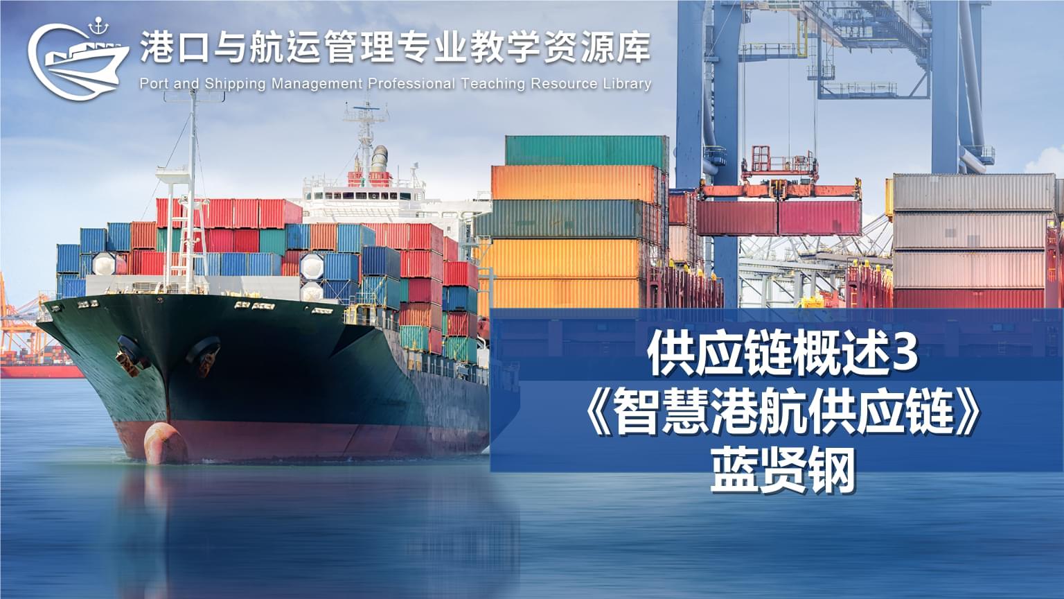 智慧港航供应链 智慧港航供应链管理导论 供应链概述3-供应链类型与特征.pptx