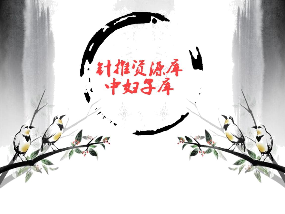 中医妇科学 辨证论治(西医治疗) 盆腔炎性疾病--其它治疗.ppt