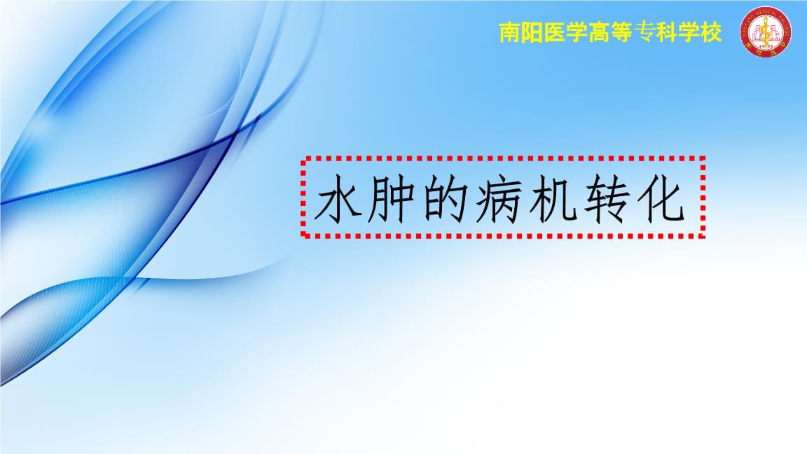 中医内科学课程 第一节 水肿 5.1.4水肿的病机转化.pptx