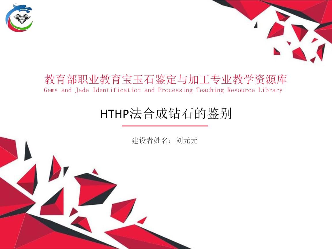 珠宝首饰典当实务 钻石典当实物、钻石鉴定、合成钻石特征 HTHP法合成钻石的鉴别 .pptx