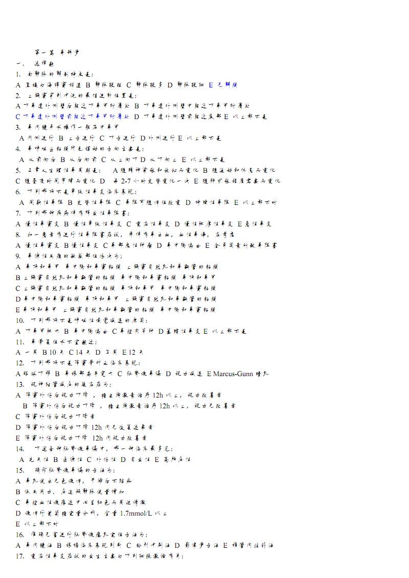 487编号耳鼻喉题库.pdf