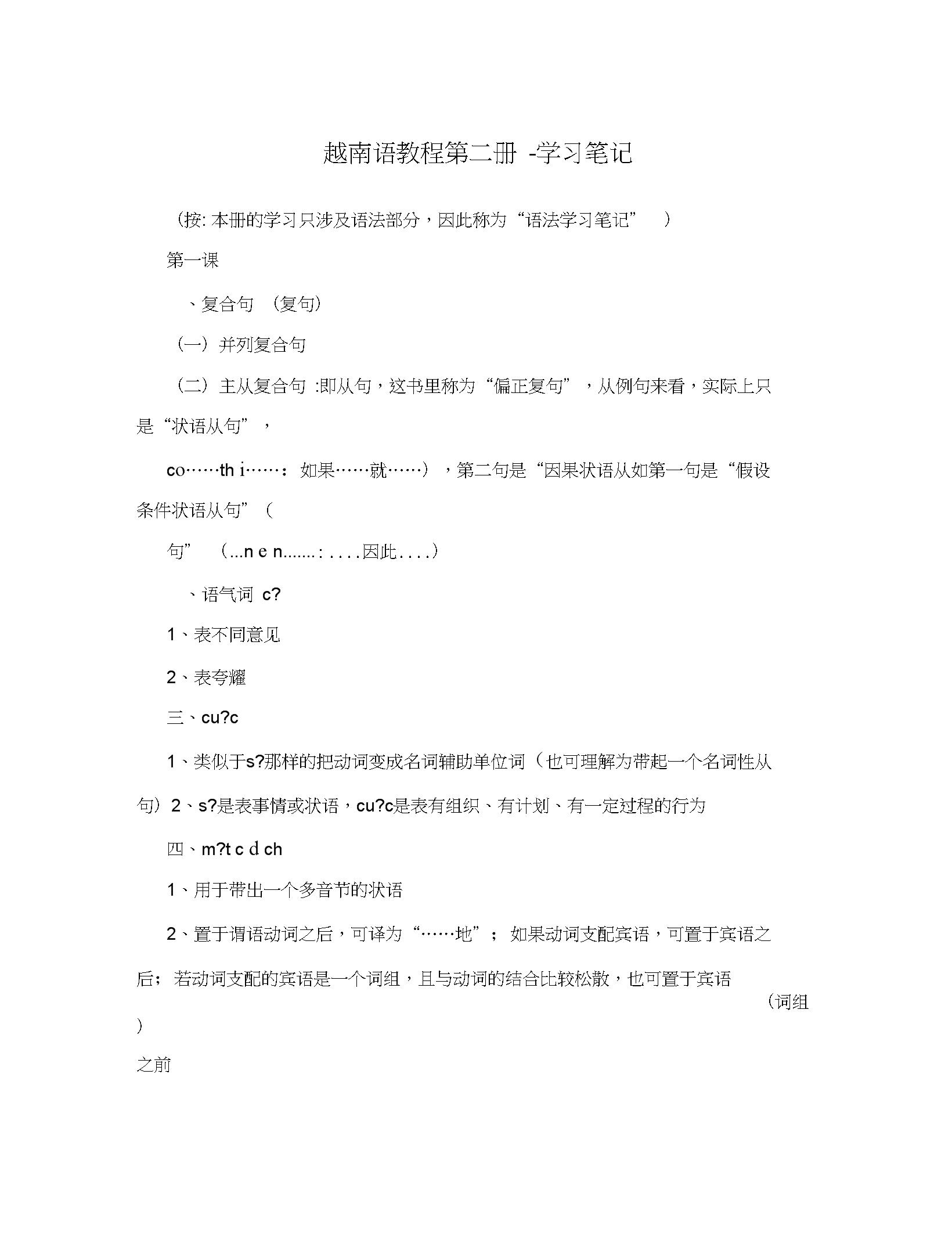越南语教程第二册-学习笔记.docx