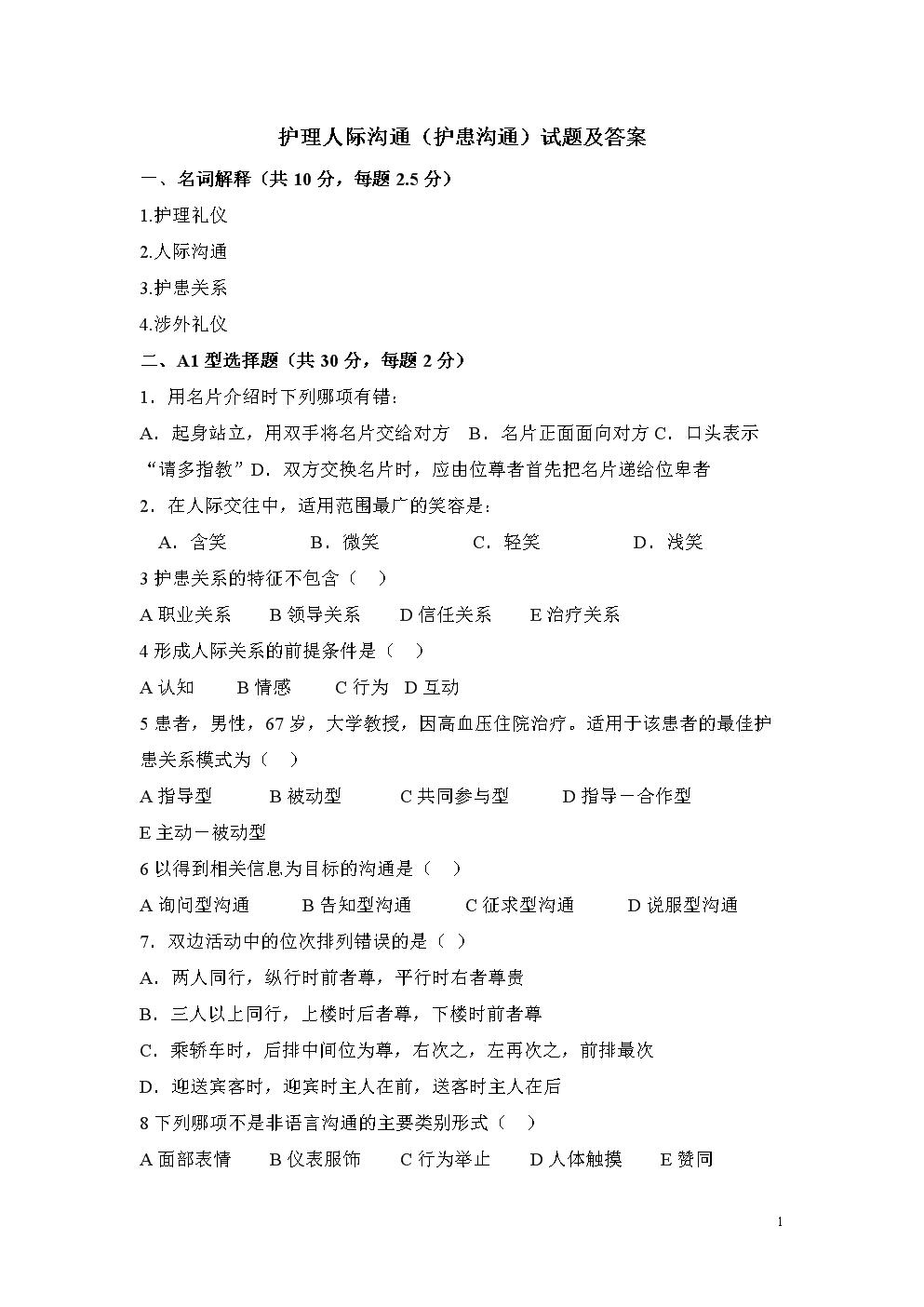 护理人际沟通(护患沟通)试题及答案.doc