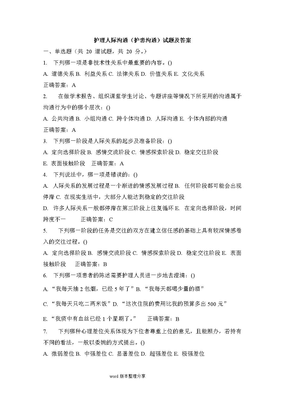护理人际沟通(护患沟通)试题及答案(三).doc