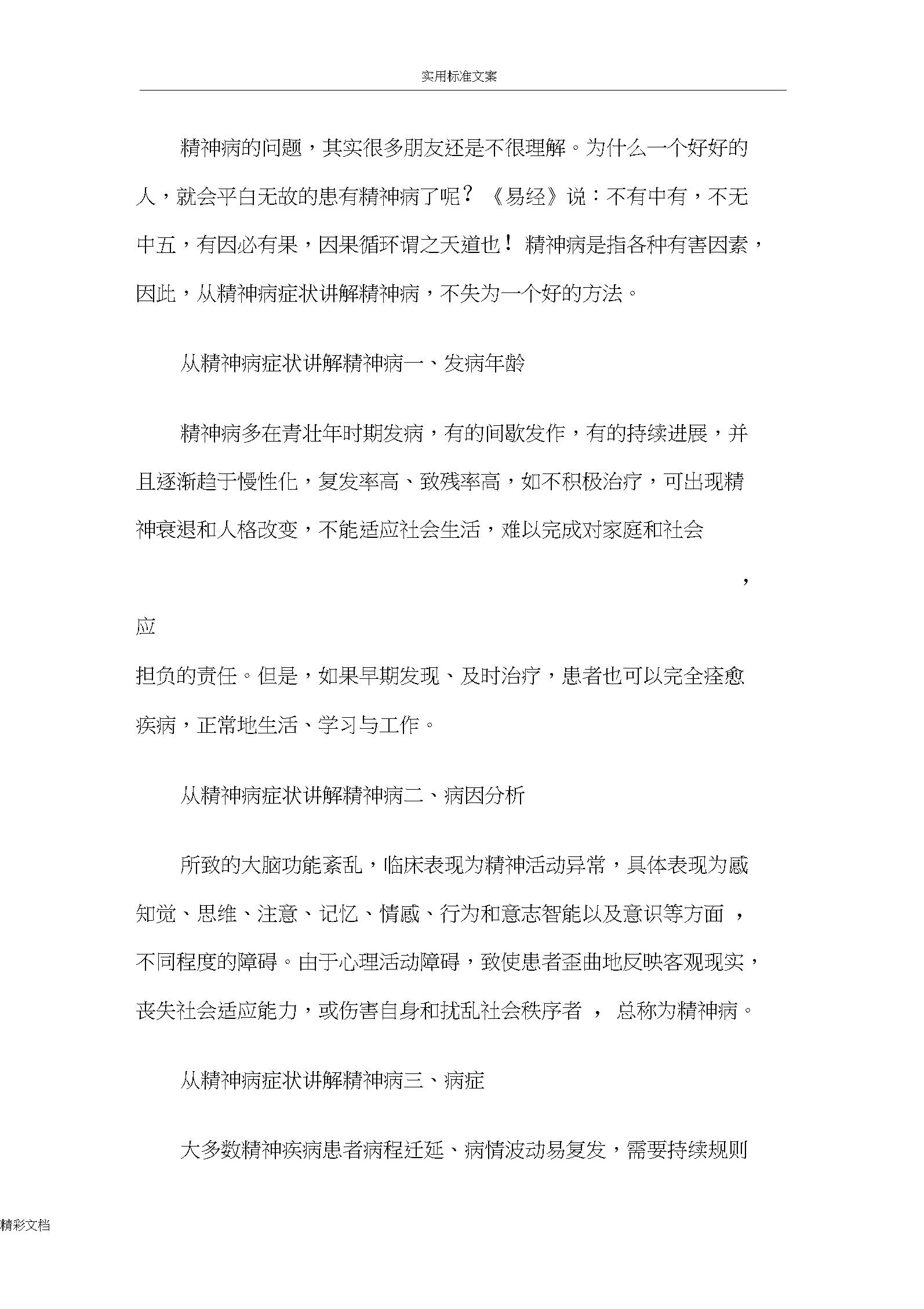 沈阳精神病权威医院的.docx