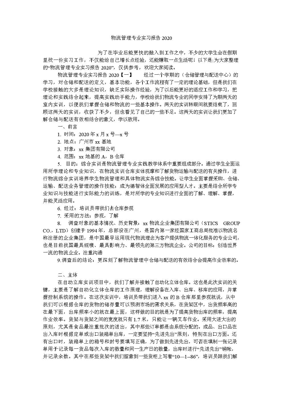 物流管理专业实习报告2020.doc