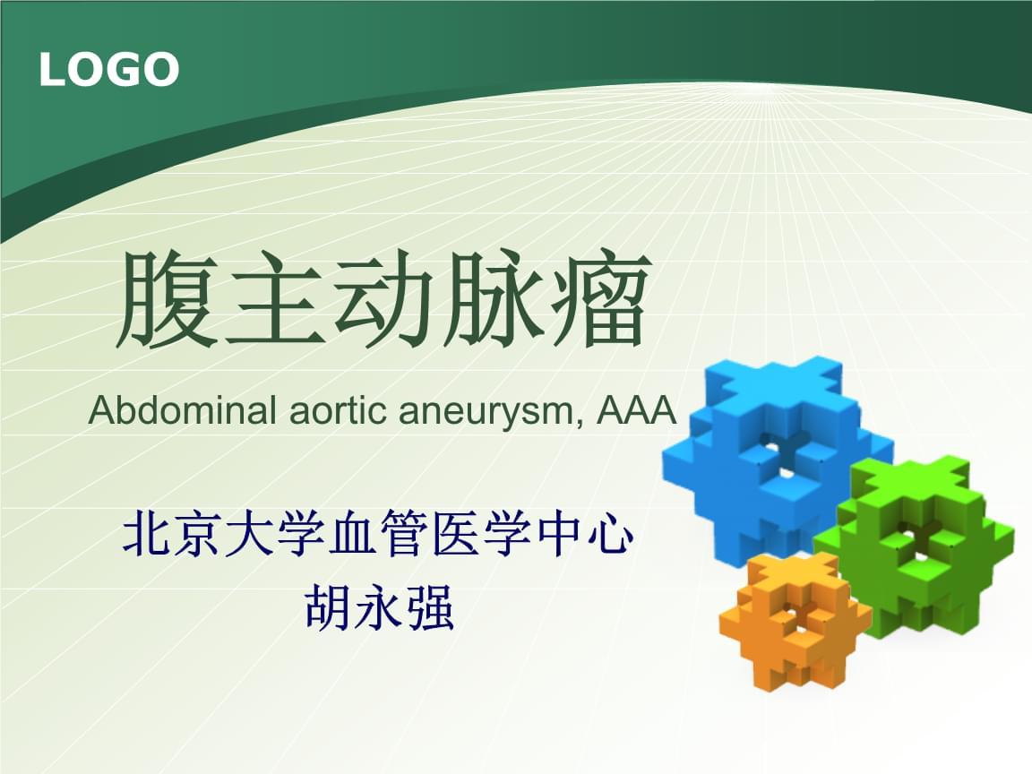 腹主动脉瘤诊断治疗与护理(优质课件).ppt