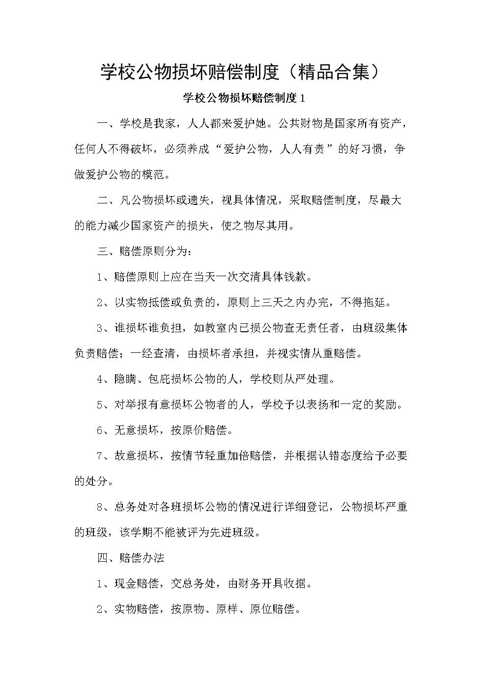 学校公物损坏赔偿制度(精品合集).doc