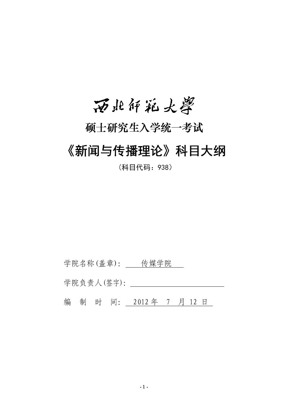 2013年西北师范大学考纲938新闻与传播理论考试大纲.doc