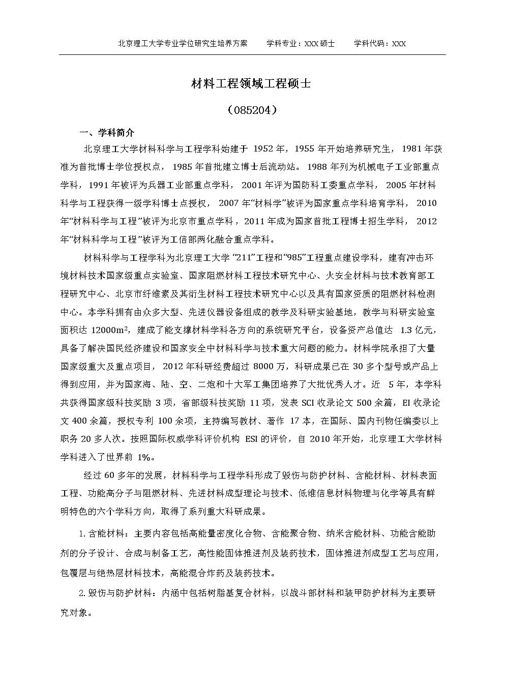 2013专业学位研究生培养方案(材料学院).doc