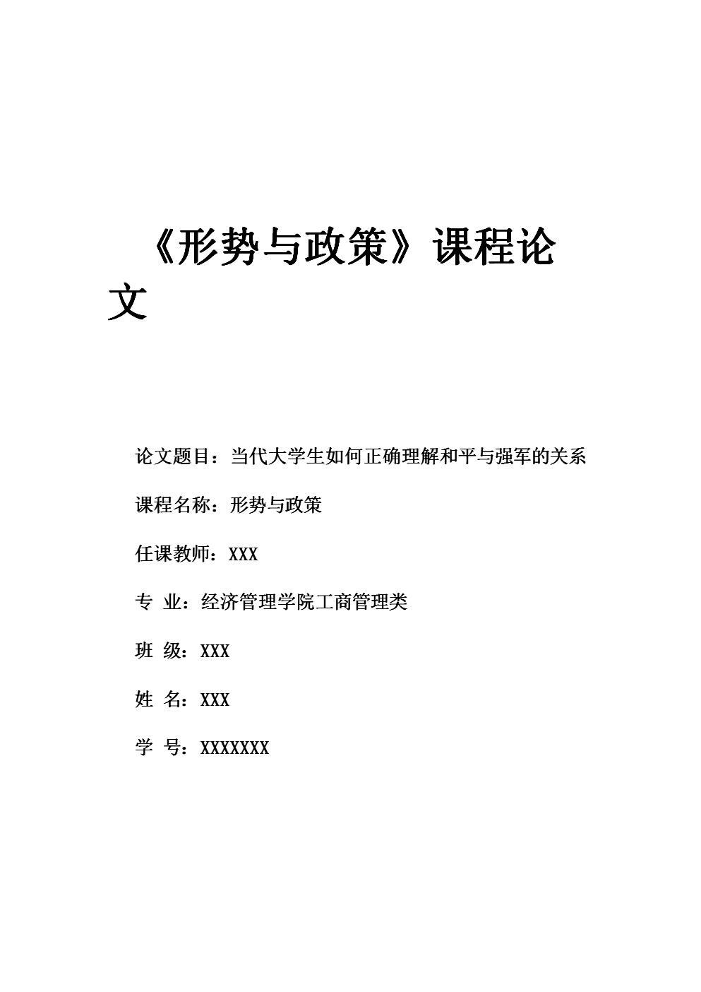 形势与政策课程毕业设计论文.doc