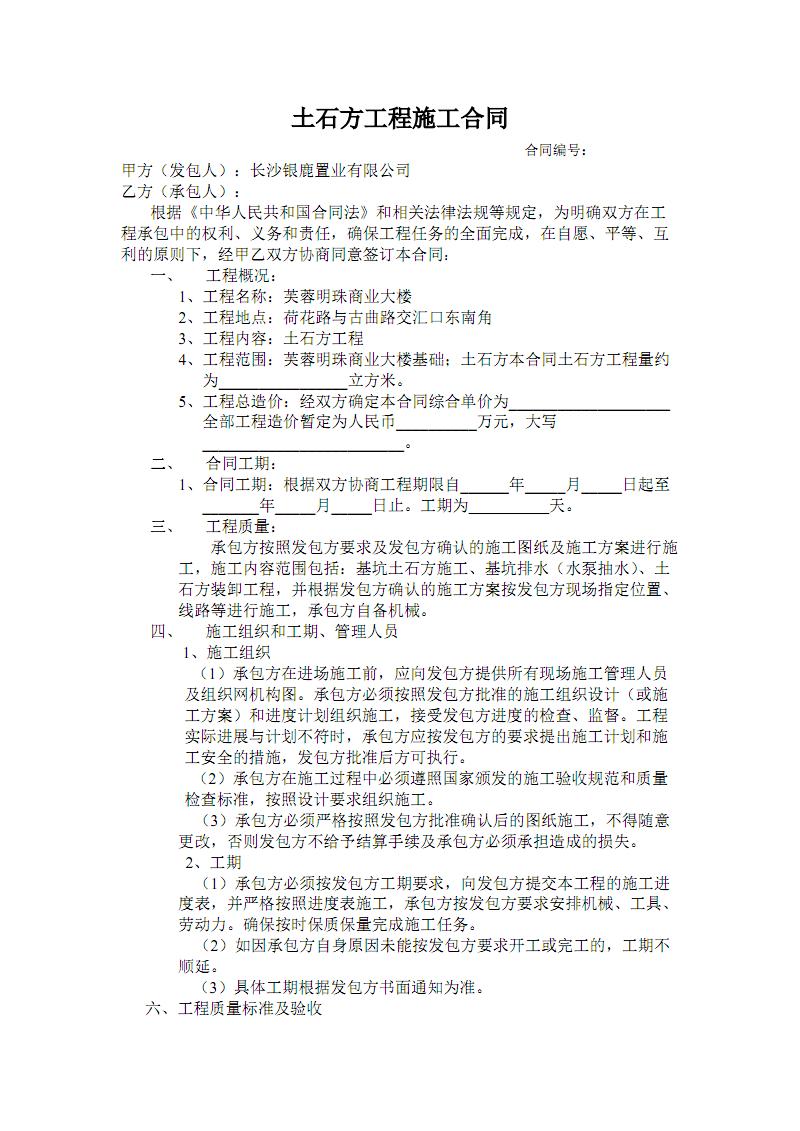 土石方工程施工合同最新.pdf