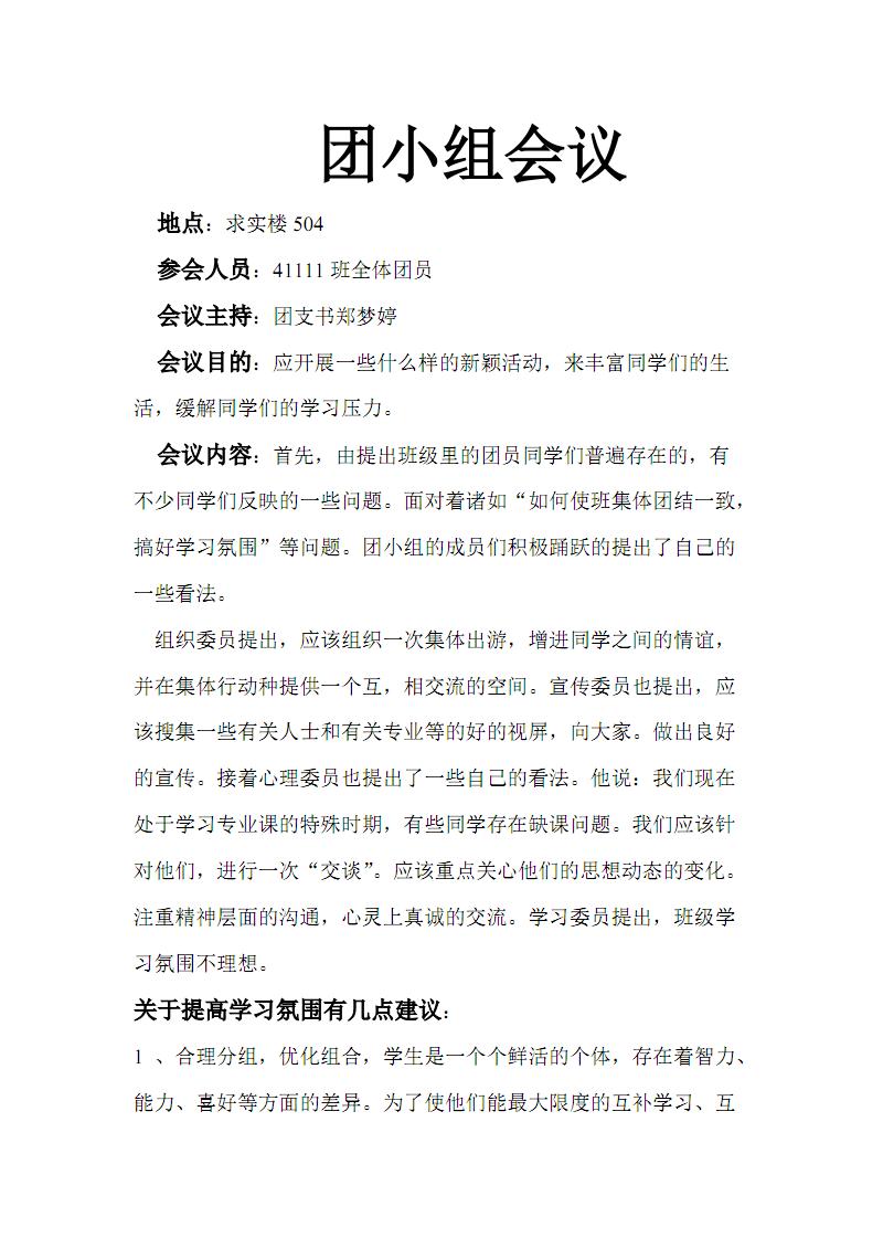 团小组会议最新.pdf