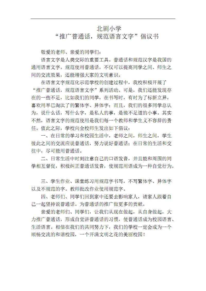 推广普通话倡议书最新.pdf